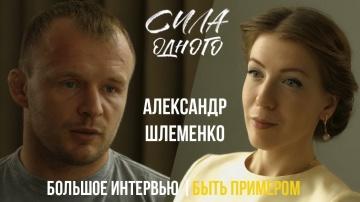 Александр Шлеменко: О карьере, о Фёдоре Емельяненко, большое интервью