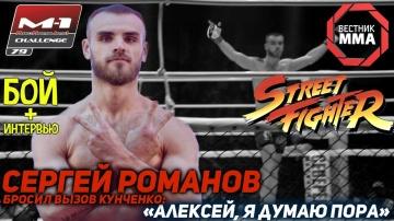Сергей Романов бросил вызов Кунченко: «Алексей, я думаю пора»