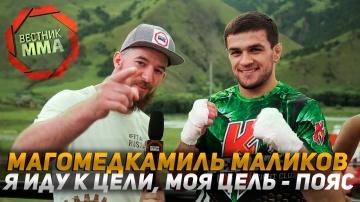 Магомедкамиль Маликов - Моя цель - пояс